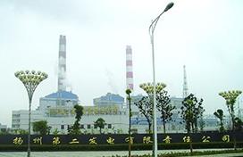 扬州第二发电厂